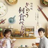 劇場版「きのう何食べた?」松村北斗が参戦、シロさんとケンジの仲を揺るがす!?