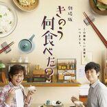 劇場版「きのう何食べた?」本編映像解禁、スーパーではしゃぐシロさんとケンジにほっこり