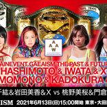 伝説の女子プロ団体GAEA JAPANが1日限定復活! 長与千種と里村明衣子の団体がタイトル全権を懸けてオール・オア・ナッシングの対抗戦!