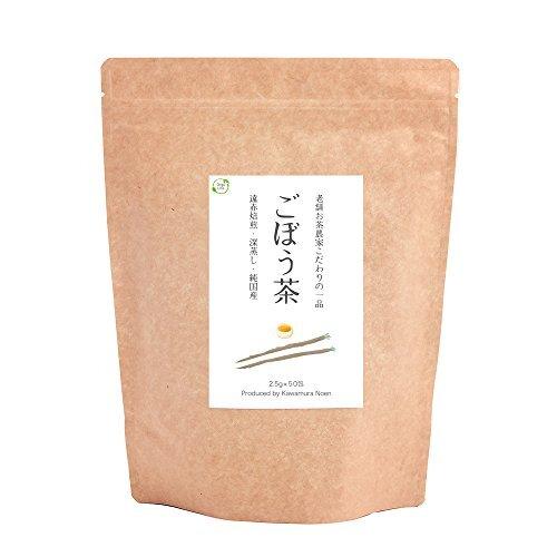 オーガライフ ごぼう茶 国産 2.5g × 50包 特許製法 深蒸し 遠赤焙煎