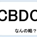 【クイズ】CBDCって何の略だか言える?意外に知らない!