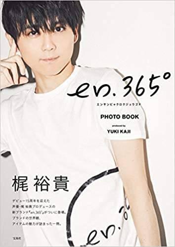 梶裕貴『en.365° PHOTO BOOK』画像
