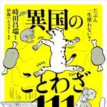 """マングース殺して後悔、酒のお礼に水...一生使わない?! """"日本では絶対通じない""""ことわざ集発売!"""