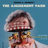 故ジョージ・A・ロメロ監督が1973年に手掛けた幻の未発表映画『アミューズメント・パーク』が日本初公開決定! 同時に『ザ・クレイジーズ』『マーティン/呪われた吸血少年』公開決定!