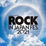 【ROCK IN JAPAN FESTIVAL 2021】第1弾アーティストに宮本浩次、[Alexandros]、あいみょん、スカパラ、マンウィズら全15組