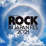 『ROCK IN JAPAN FESTIVAL 2021』マキシマム ザ ホルモン、マンウィズ、UVERworld、あいみょんら 第1弾出演アーティストを発表