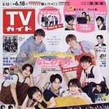 なにわ男子、関西ジャニーズJr.、関ジャニ∞が「TVガイド」表紙に登場!