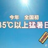 全国で今年初の猛暑日 福岡県久留米市で最高気温35℃以上 2年連続トップ