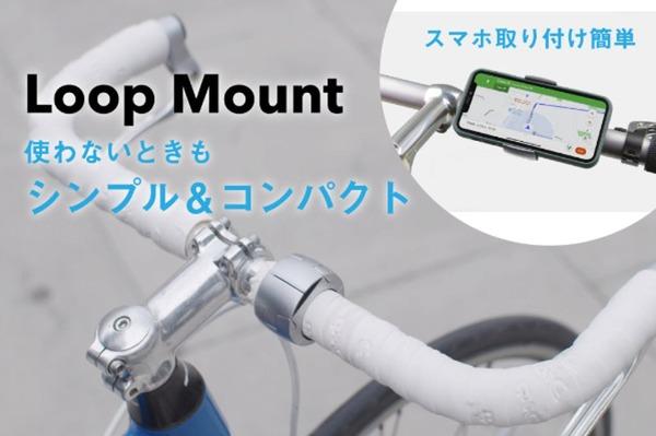 UK発!ミニマルなサイクル用スマホマウントLOOP MOUNT(ループマウント)