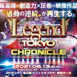 プロ振付師によるダンス動画No.1が決定する最終決戦「レジェンド・クロニクル」が開催!