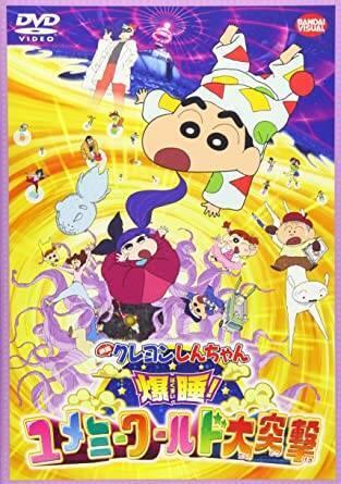 DVD『映画 クレヨンしんちゃん 爆睡!ユメミーワール...