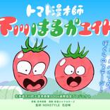 NON STYLE石田監修! 4コマ漫画『トマト漫才師 下川はるかエイト』配信スタート!