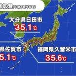 6月なのに真夏の暑さ 九州は35℃以上の猛暑日 30℃以上真夏日地点は今年最多