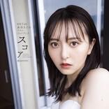 『HKT48 森保まどかラストフォトブック スコア』重版決定! 「とにかくかわいい!」と絶賛されている白ビスチェカットを公開!