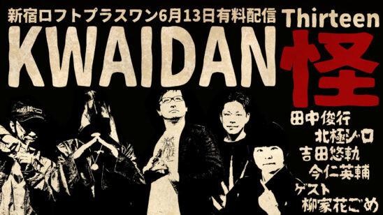 plusone210613_kaidan_hiru01-1-548x308.jpg