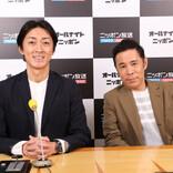 中山秀征・FUJIWARA&ダイアンが2週立て続けに登場! 『ナイナイのオールナイトニッポン』