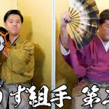 "YouTuberがヒント「企業創立者」の意味は?すゑひろがりずの""和風変換クイズ""に反響"