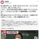 百田尚樹さん「アホ!辞めろ!変態」「彼を辞めさせることができないとなれば、立憲民主党は終わってるね」本多平直議員の発言を厳しく批判