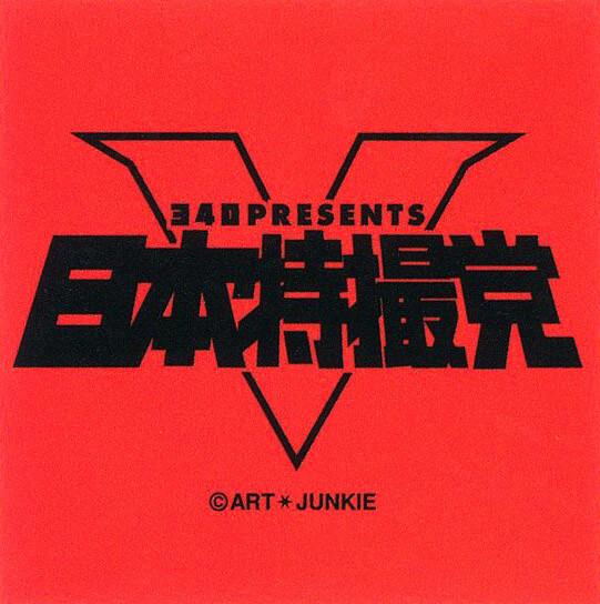 340tokusatsu_logo.jpg