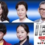 佐々木蔵之介主演『IP~サイバー捜査班』追加キャスト発表 堀内敬子、吉村界人ら