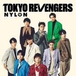 映画「東京リベンジャーズ」と「NYLON JAPAN」がコラボした雑誌「NYLON SUPER」が登場!