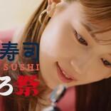 川口春奈、大好きなお寿司に至福の表情…好きな寿司ネタのベスト3を熱弁