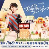 伊藤万理華、ポッドキャスト連動ドラマに主演「良い作品にしていきます!」