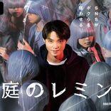 磯村勇斗がストーリーテラー兼主演、藤井道人監督が総指揮の新作ドラマ放送