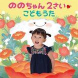 3歳の歌姫 ののちゃんが、あいみょんを歌う番組に疑問の声があがったわけ
