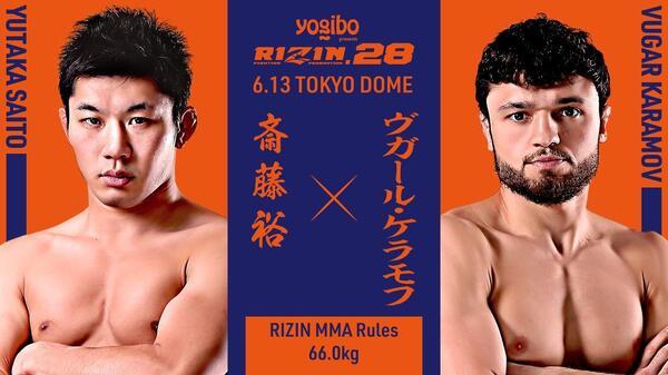 第3試合 斎藤裕 vs. ヴガール・ケラモフ