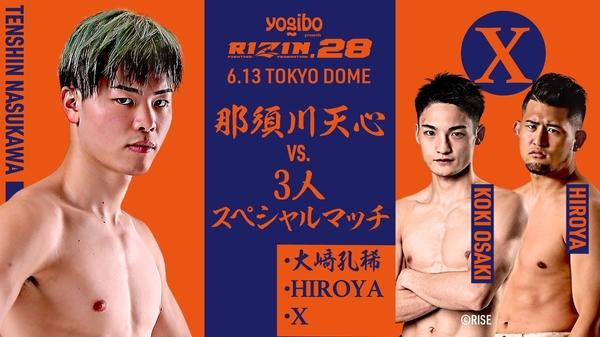 第9試合 那須川天心 vs. 大﨑孔稀、HIROYA、X