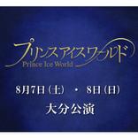 本田姉妹やハラミちゃんが出演!『プリンスアイスワールド』が5年ぶりに大分で開催