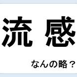 【クイズ】流感って何の略だか言える?意外に知らない!
