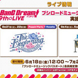 「BanG Dream! 9th☆LIVE」のチケット先行追加が発表