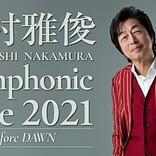 中村雅俊、初の全篇フルオーケストラとの競演に挑む、全国4都市ツアー開催決定