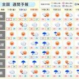 週間天気 週末から週明けは天気崩れる 来週は厳しい暑さやや落ち着く