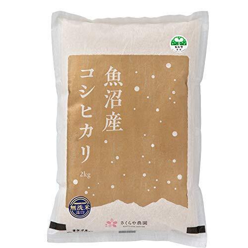 魚沼市ブランド推奨米 低農薬栽培米 さくらや農園 魚沼産コシヒカリ 無洗米 2kg