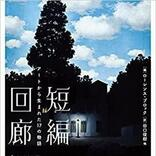 【今週はこれを読め! ミステリー編】ブロック編のアート・アンソロジー『短編回廊』