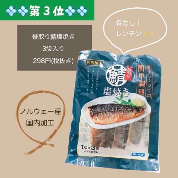 業務スーパーの鯖塩焼き
