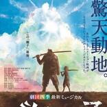 『バケモノの子』劇団四季ミュージカル、来年4.30開幕決定 細田守「私も楽しみ」