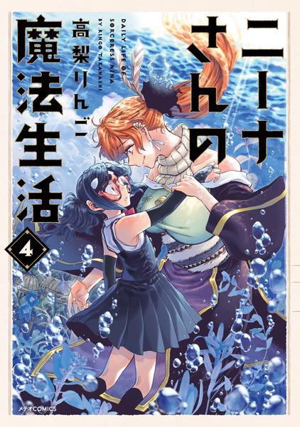 『ニーナさんの魔法生活』第4巻書影 (C)高梨りんご/COMICメテオ