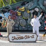 ディズニー実写最新作『ジャングル・クルーズ』声優発表セレモニー  木村佳乃&ジャンポケ斉藤がTDLに登場!