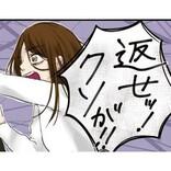 #2【理解できない】「まじキモイ!! 近寄るな!!」不倫を問い詰めたら妻が本性を現した『妻が鬼畜不倫、僕は復讐することにした』