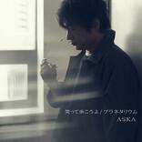 ASKA、シングル「笑って歩こうよ」リリース&初配信ライブの開催決定!!