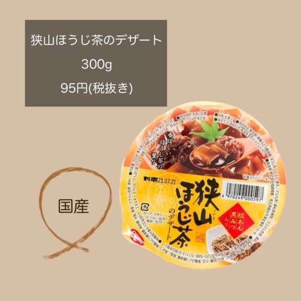 業務スーパーの狭山ほうじ茶デザート