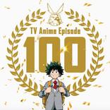 『僕のヒーローアカデミア』、TVアニメ通算100話到達!記念ビジュアル公開