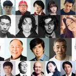 オダギリジョー脚本・演出の初オリジナル連続ドラマ放送決定 主演は池松壮亮