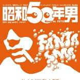 「昭和50年男」7月号の特集は「1997年 邦楽レボリューション」。音楽シーンに新潮流が生まれた1997年を大特集!
