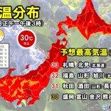 きょう11日 暑さの中心は北国へ 躊躇せず冷房使用を!