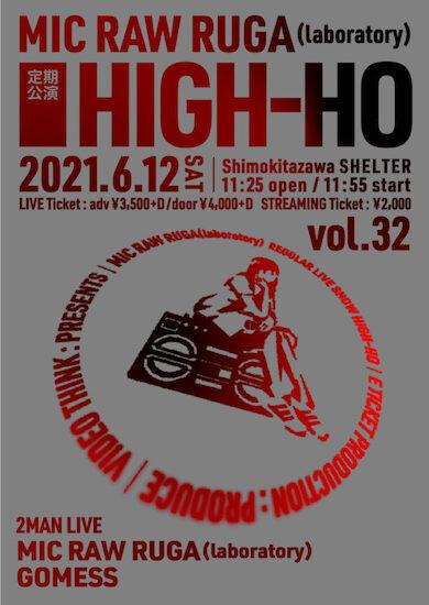 210612_HIGHHO32_flyer-1-548x772.jpg